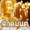 สวดมนต์ คาถามงคล - Thai Pray