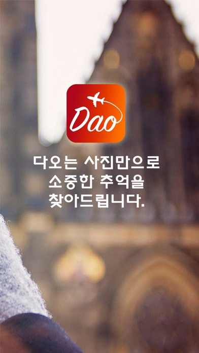 Screenshot for 다오 - 다녀오다 , 다오! in South Africa App Store