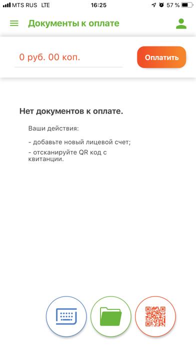 РЦ УРАЛА онлайнСкриншоты 7
