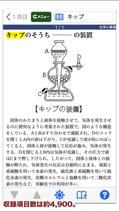 三省堂 化学小事典 第4版 (ONESWING)のおすすめ画像4