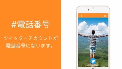 #シャベル - 面白い通話アプリのおすすめ画像4