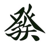 American MahJong Practice icon