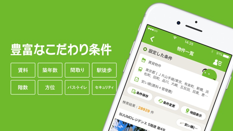 お部屋探しはSUUMO(スーモ)不動産 賃貸 検索アプリ screenshot-3