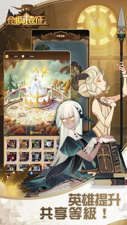 劍與遠征 screenshot-1