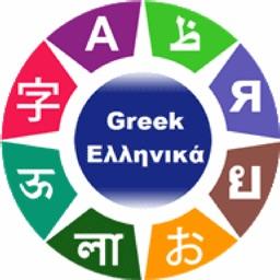 Hosy - Learn Greek