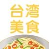 豆果台湾美食-台湾特色美食烹饪菜谱