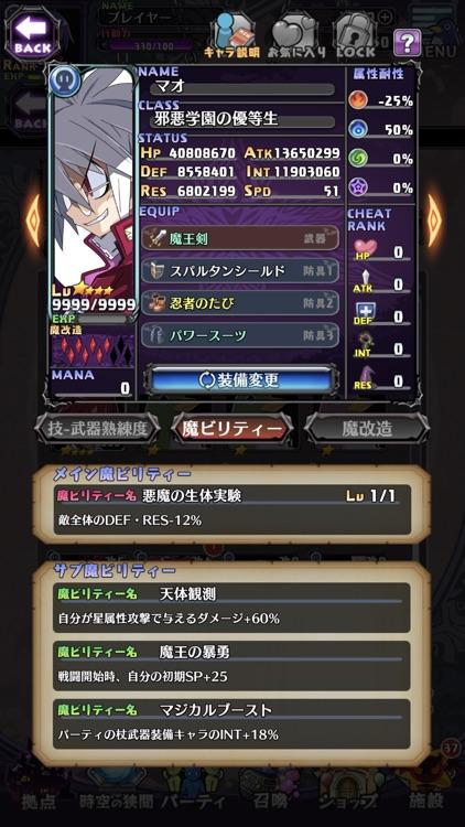 魔界戦記ディスガイアRPG【やり込みRPGゲーム】 screenshot-3