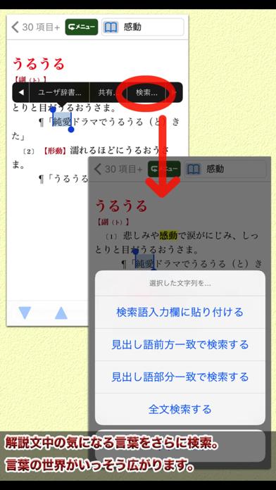 明鏡国語辞典MX第二版【大修館書店】(ONESWING)のおすすめ画像6