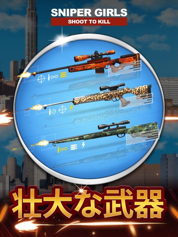 スナイパーガールズ : 3D Gun Shootingのおすすめ画像3