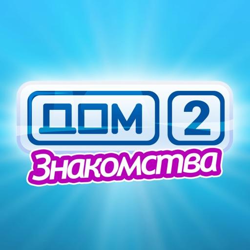 Дом-2 - Знакомства Онлайн