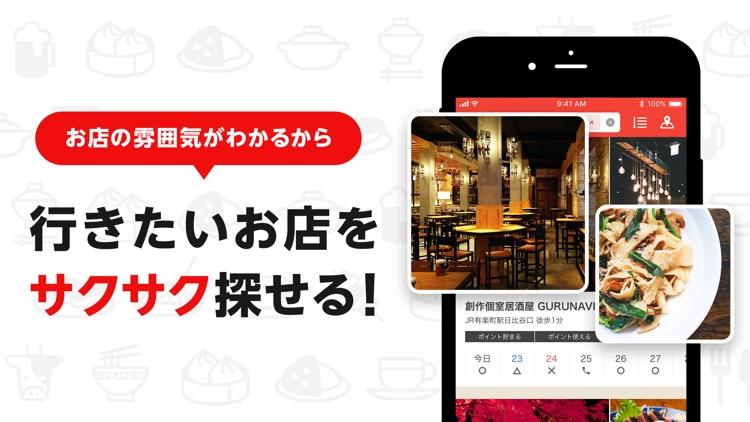 ぐるなび screenshot-7