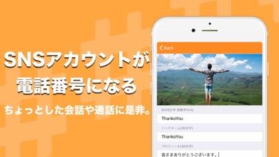 #シャベル - カジュアル通話アプリのおすすめ画像3