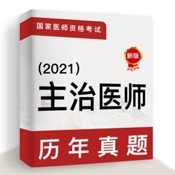 主治医师2021(最新)