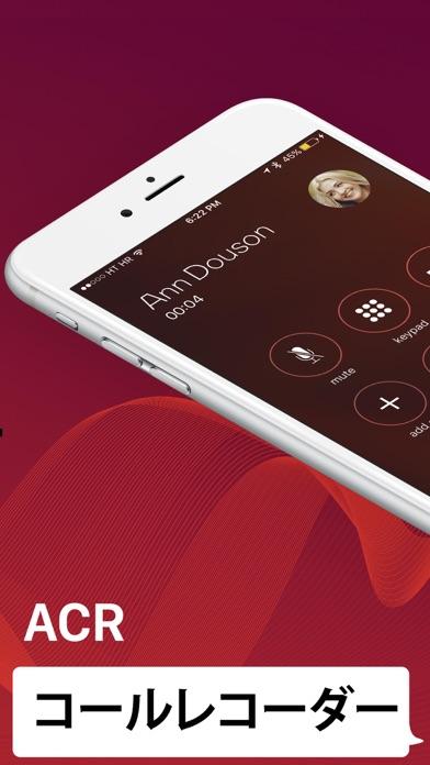 通話録音 Call Recorder 通話レコーダーのおすすめ画像6