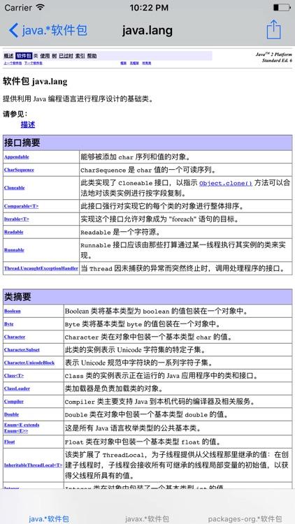 Java API API参考大全 screenshot-3