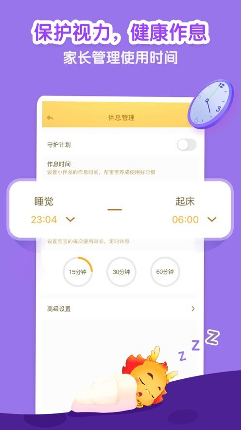 小伴龙-儿童早教启蒙故事大全(图3)