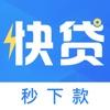 快贷-贷款软件快贷贷款app