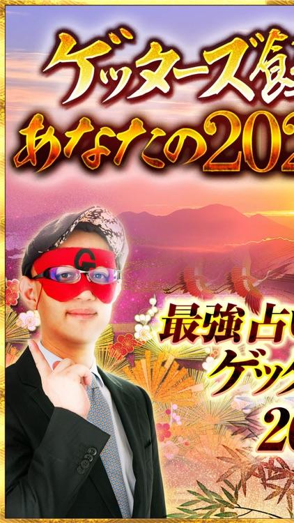 ゲッターズ 2020 飯田 予言 【ゲッターズ飯田の占い】新型コロナウイルスは5月に区切りを迎える