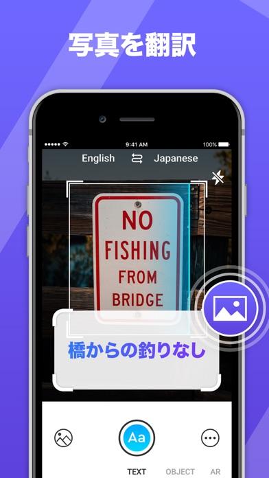 翻 訳 カメラ: 写 真 翻 訳スクリーンショット