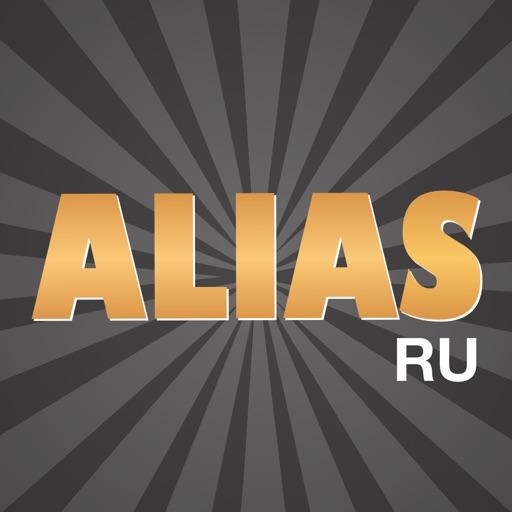 Alias party - Алиас элиас элис
