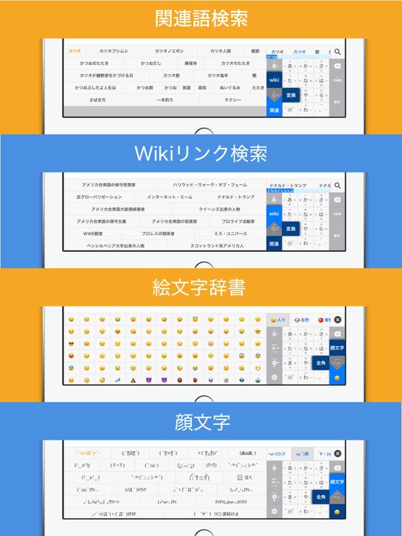 ワードライト - 日本語・類語キーボードのおすすめ画像4