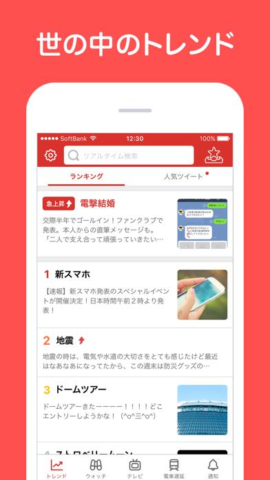Yahoo!リアルタイム検索 ScreenShot1