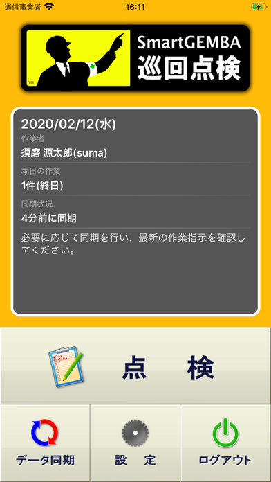 SmartGEMBA巡回点検アプリのスクリーンショット1
