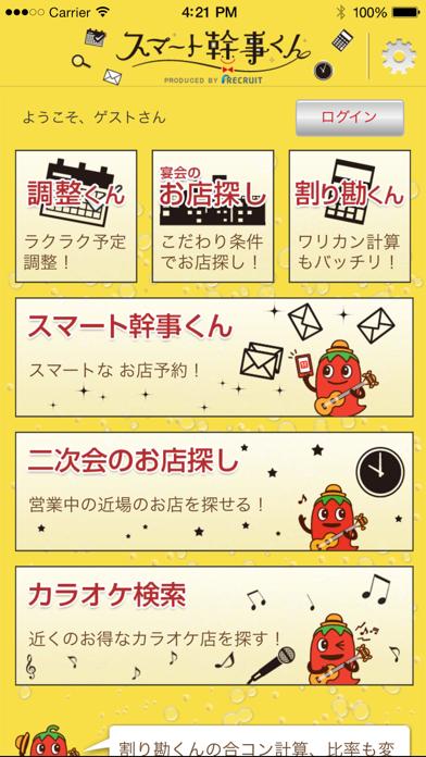 スマート幹事くん ScreenShot0