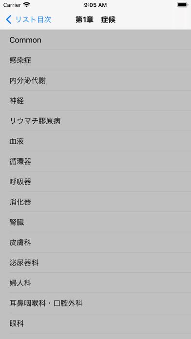 國松リストアプリのおすすめ画像2