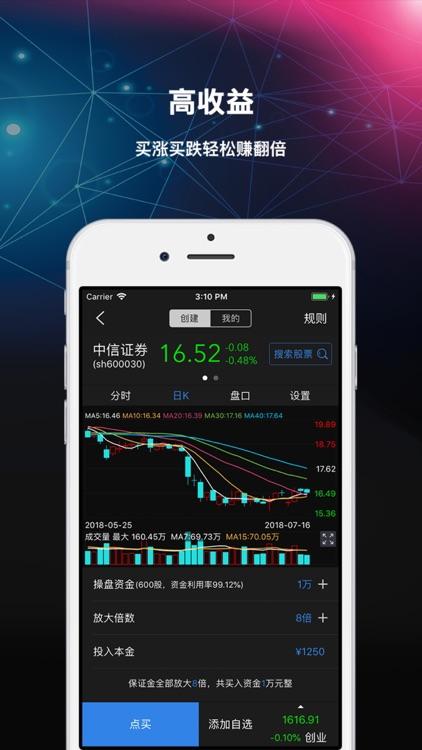 股票配资融-炒股、股票、放大资金 screenshot-4