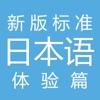新标日语 体验 - iPhoneアプリ