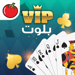 VIP بلوت Hack Online Generator