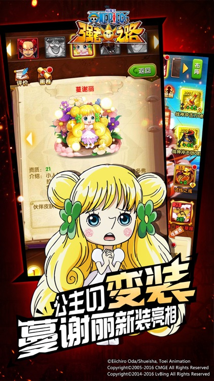 航海王强者之路-正版授权 screenshot-6