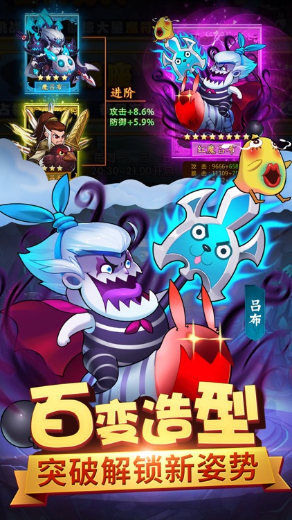 幻神契约:神魔来袭 screenshot-3