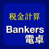 Bankers電卓
