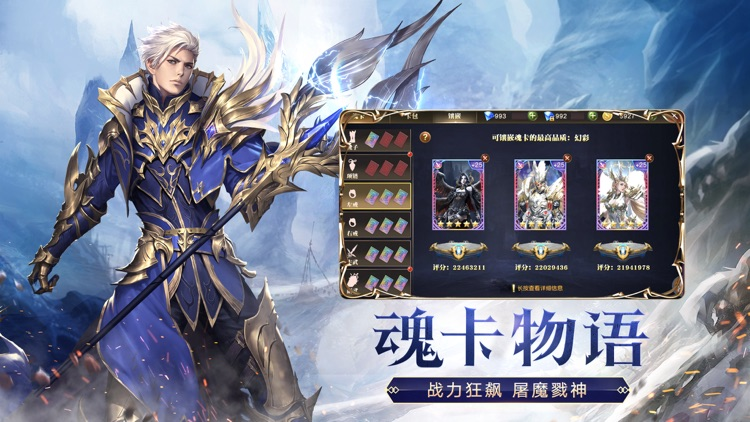 天使纪元-神域纷争 screenshot-3