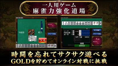 Maru-Jan Appのスクリーンショット4