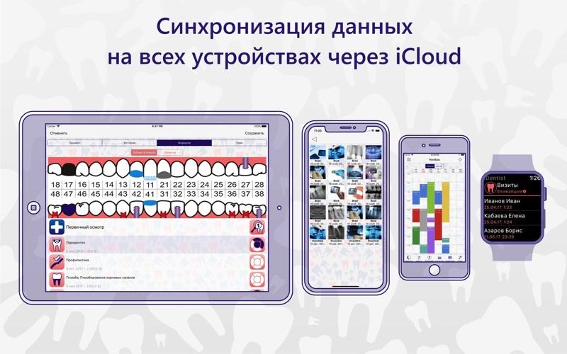 iDentist стоматология скриншот программы 2
