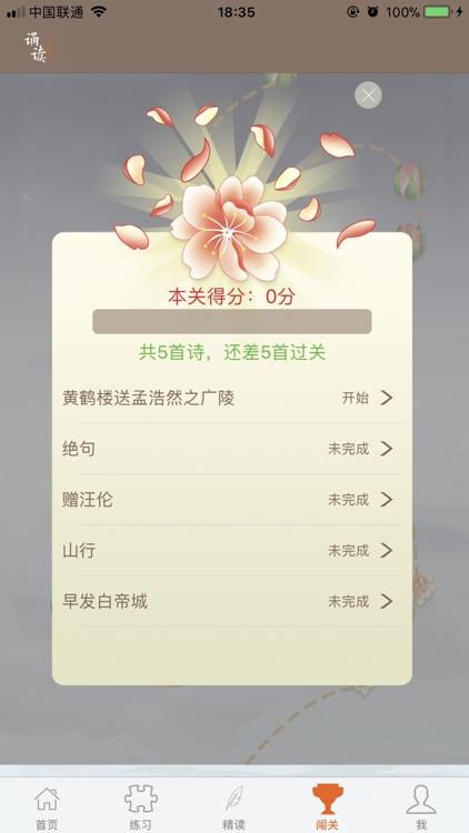 古诗词诵读 screenshot-3