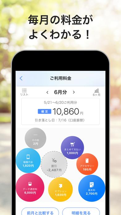 My SoftBank - 窓用