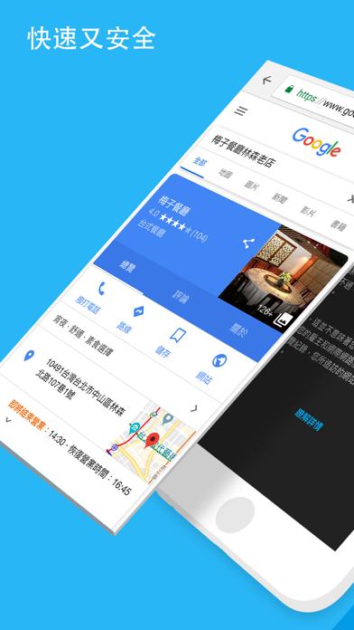 Screenshot for Google Chrome in Taiwan App Store