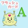 愛・知育 アルファベット版 - iPhoneアプリ