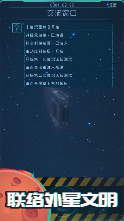 逐光:启航 screenshot-7