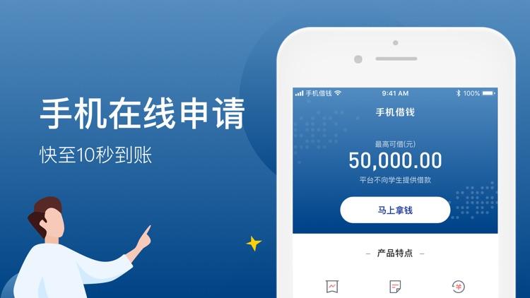 手机借钱-小额贷款