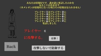 戦争 screenshot 4