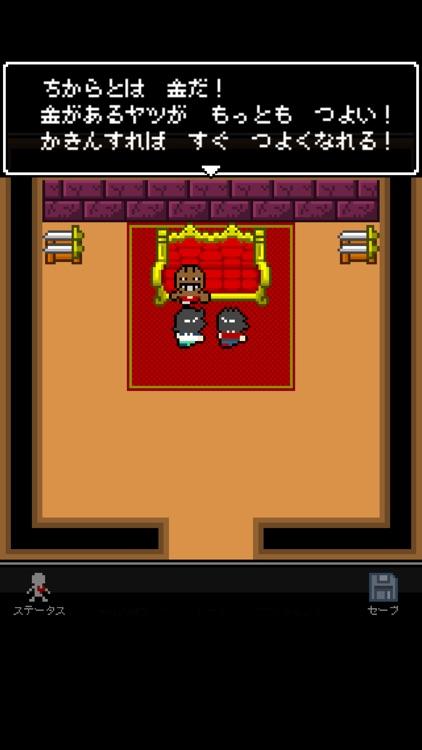 奴は四天王の中で最も金持ち screenshot-3