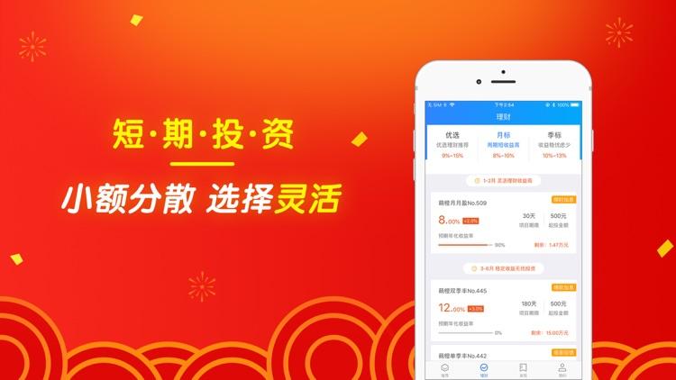 萌橙理财 理财产品之短期投资理财软件