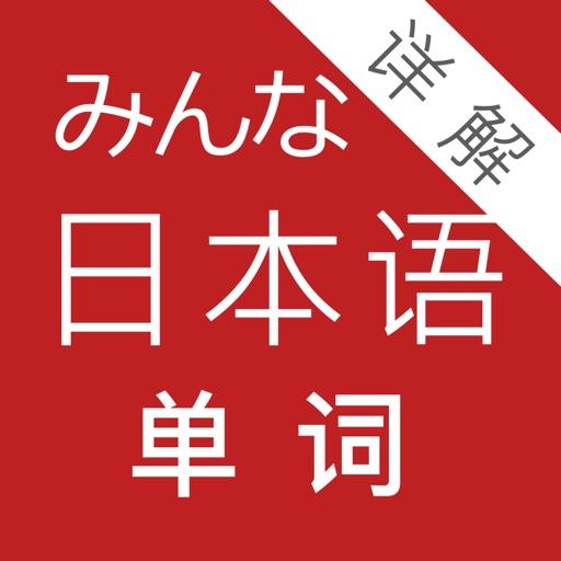 大家的日语单词