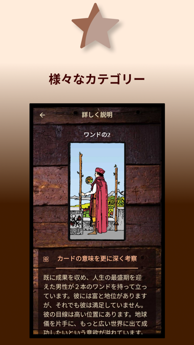 タロットカード-今日のカード紹介画像5