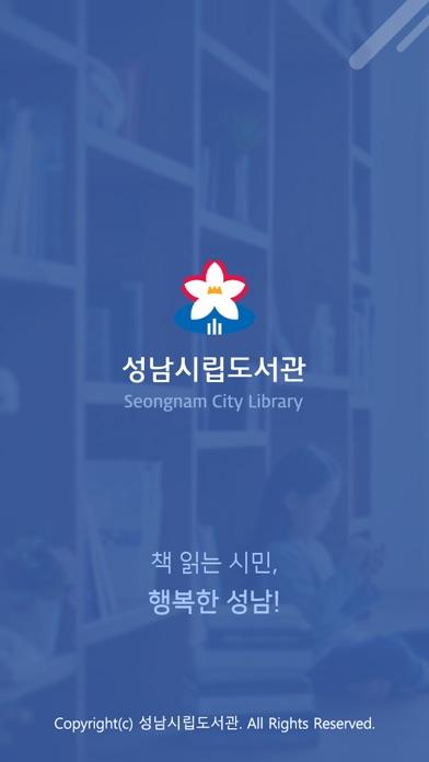 성남시립도서관 for Windows